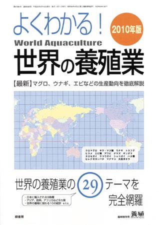 よくわかる! 世界の養殖業