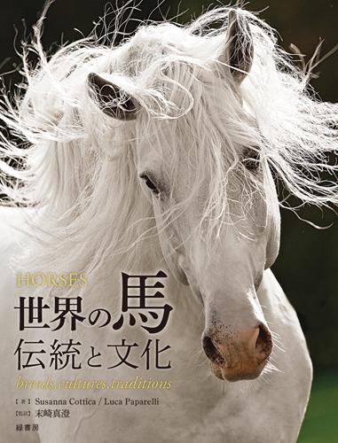 世界の馬 伝統と文化