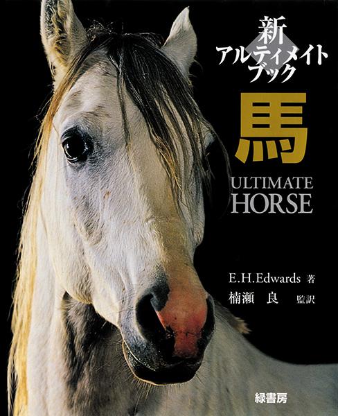 新アルティメイトブック 馬