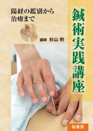 鍼術実践講座(DVD)