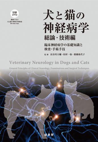 犬と猫の神経病学 総論・技術編