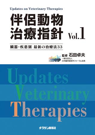 伴侶動物治療指針 Vol.1