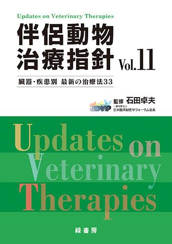 伴侶動物治療指針 Vol.11