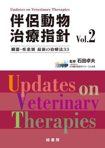 伴侶動物治療指針 Vol.2