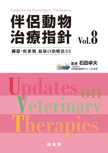 伴侶動物治療指針 Vol.8
