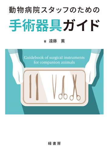 動物病院スタッフのための手術器具ガイド