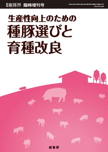 生産性向上のための種豚選びと育種改良