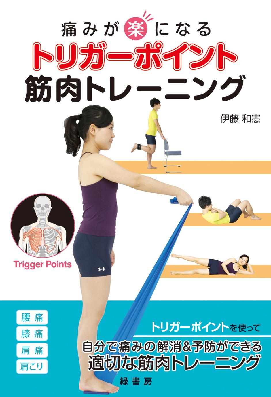 痛みが楽になるトリガーポイント 筋肉トレーニング