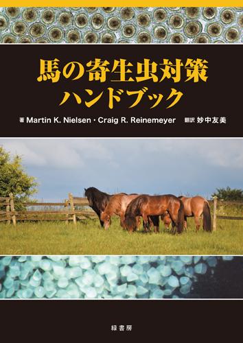 馬の寄生虫対策ハンドブック
