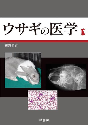ウサギの医学
