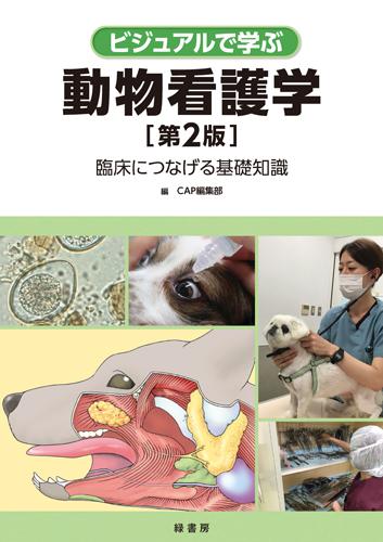 ビジュアルで学ぶ動物看護学 第2版