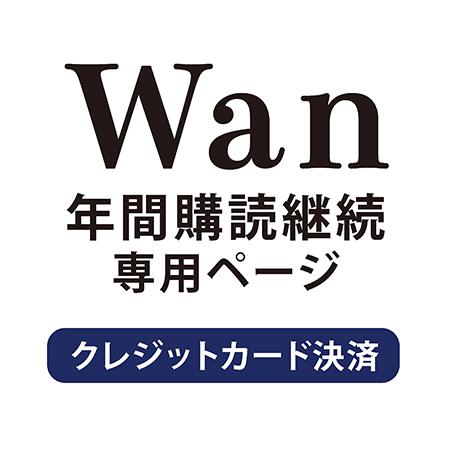 【継続】 隔月刊「Wan」年間購読 ご継続手続き専用ページ