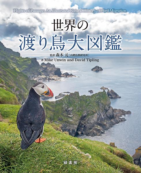 世界の渡り鳥大図鑑