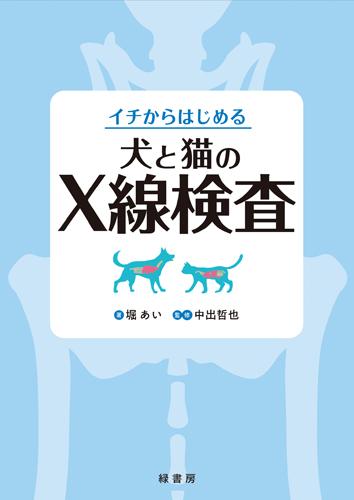 イチからはじめる犬と猫のX線検査