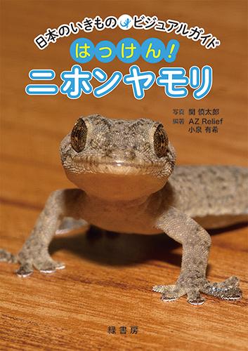 日本のいきものビジュアルガイド はっけん!ニホンヤモリ