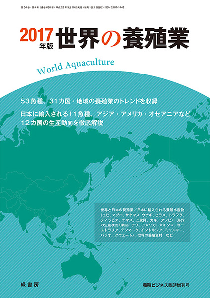 2017年版 世界の養殖業