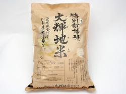 【送料無料】令和2年 大輝地米 (福島県 特別栽培米) 白米5キロ