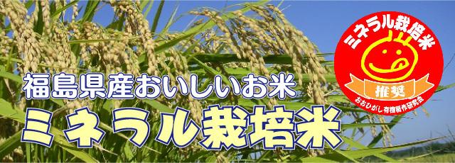 福島県産おいしいお米ミネラル栽培米