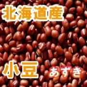 北海道産 小豆