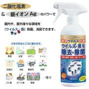 再入荷!消臭・除菌スプレー ウイルス対策に! 350ml|5個まで購入可能