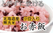 とがずに炊ける お赤飯!  北海道産小豆入り無洗米 1合×2セット