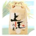 福島県 上玉の米