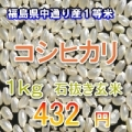 玄米 元年 福島県中通り産コシヒカリ 石抜玄米1kg