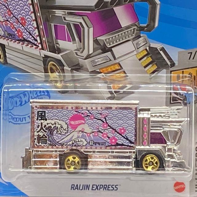 GRX49_Raijin-Express_CHROME