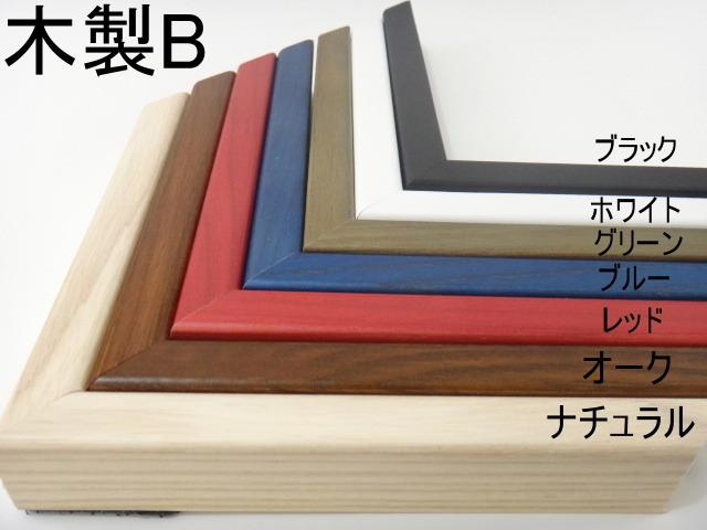 木製オーダーフレームB