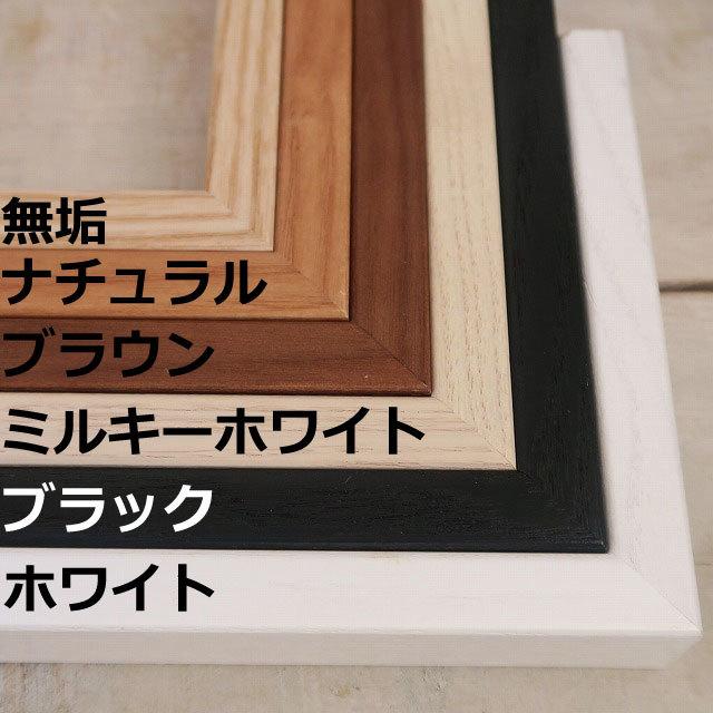 ビュバー用 木製フレーム+オーダーマット+UVカットアクリル