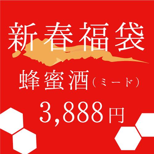 【2021新春ミード福袋】日本のミードお試しセット(ミニボトル3本入)≪数量限定≫