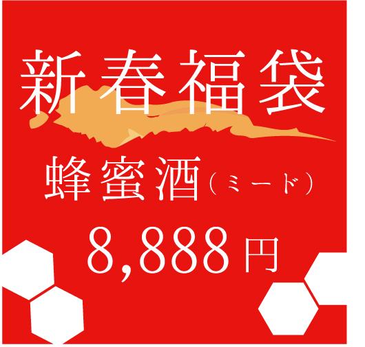 新春福袋ミード8888円
