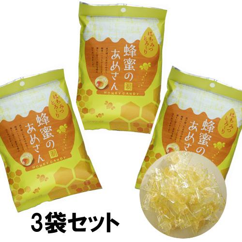 蜂蜜のあめさん3袋セット