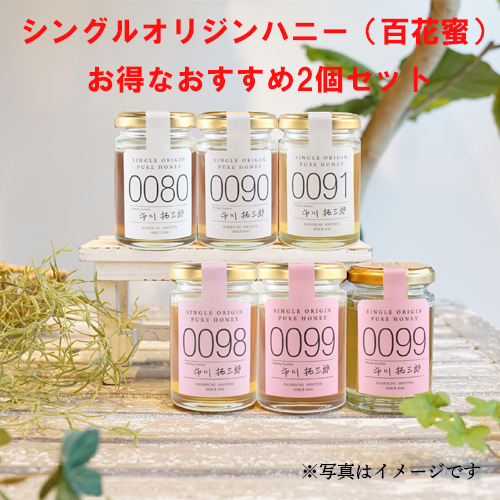 【百花蜜フェア限定】お得なシングルオリジンハニー(百花蜜)3本セット