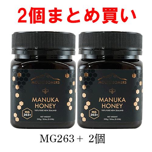 ミッドランド社マヌカハニーMG263+250g 2個まとめ買い