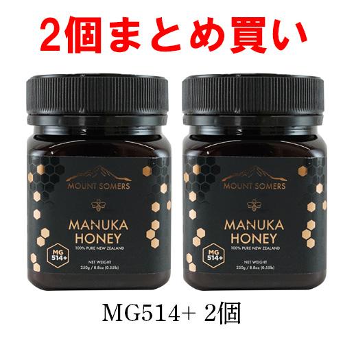 ミッドランド社マヌカハニーMG514+250g 2個まとめ買い