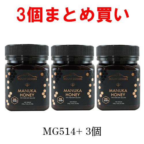 ミッドランド社マヌカハニーMG514+250g 3個まとめ買い