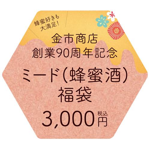 【金市商店創業90周年記念】《数量限定》蜂蜜酒(ミード)福袋