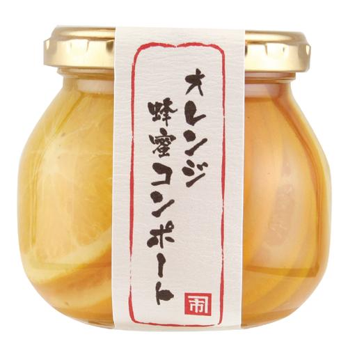 オレンジ蜂蜜コンポート