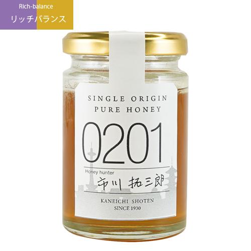 シングルオリジンハニー0201