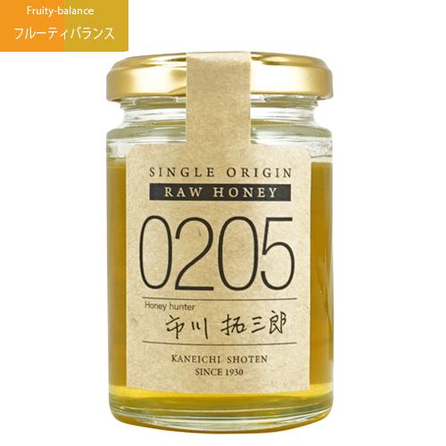 シングルオリジンローハニー0205
