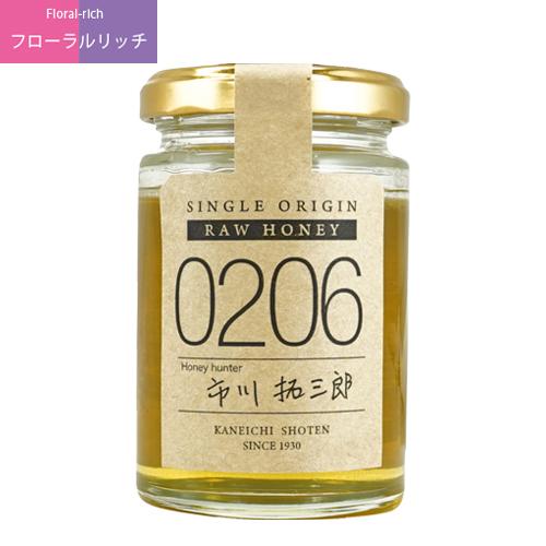 シングルオリジンローハニー0206