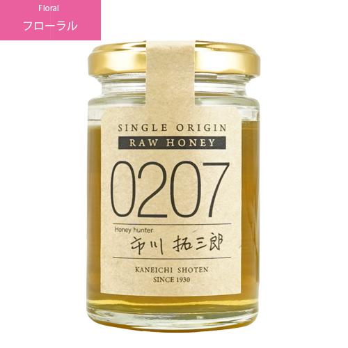 シングルオリジンローハニー0207