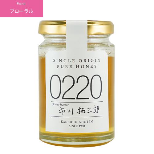 シングルオリジンハニー0220
