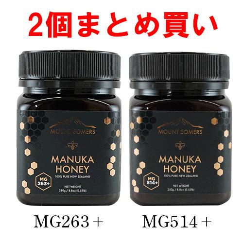 ミッドランド社マヌカハニーMG263+514+ 2種まとめ買い
