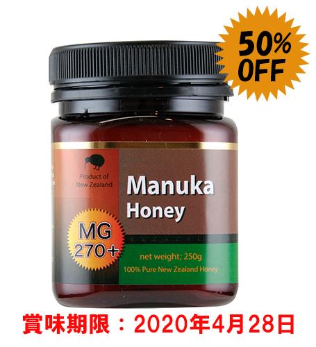【賞味期限間近】ミッドランド社マヌカハニーMG270+ 250g