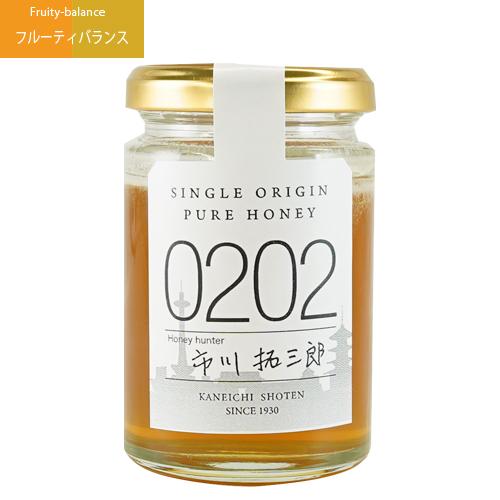 シングルオリジンハニー0202