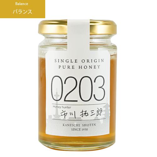 シングルオリジンハニー0203