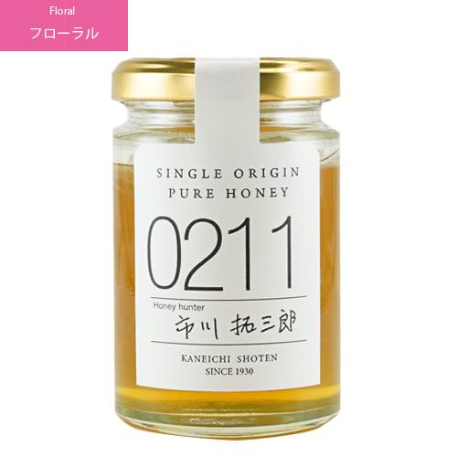 シングルオリジンハニー0211