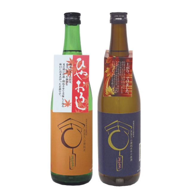 【秋限定】秋の飲み比べセット720ml×2
